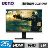【BenQ】GL2580HM 25型 薄邊框護眼電腦寬螢幕
