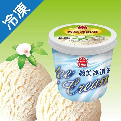 義美冰淇淋-香草500g【愛買冷凍】