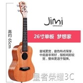 尤克里里 Jimi吉米尤克里里單板23寸 女男初學者26寸小吉他烏克麗麗ukuleleYTL 皇者榮耀3C