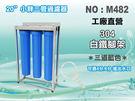 【水築館淨水】20英吋小胖三管全藍白鐵腳...