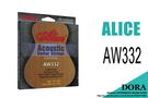 【小叮噹的店】全新 ALICE AW332 高級木吉他弦 套弦 鍍銀銅纏弦 鍍金珠頭
