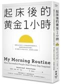 起床後的黃金1小時:揭開64位成功人士培養高效率的祕密時光,從他們...【城邦讀書花園】