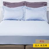 HOLA 艾維卡埃及棉素色床包 加大 藍色