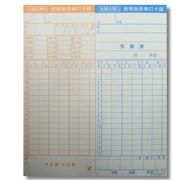 AMANO 六欄位機械式卡鐘卡片《無缺口&厚卡》