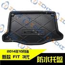 【一吉】14-20年 新款 FIT 3代 防水托盤 /EVA材質/ fit3防水托盤 fit防水托盤 後車廂墊 車廂墊 行李墊