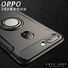 [現貨]OPPO AX5/R17/R15/A3/R11/A77/A73/A75/R9/F1S 指環磁吸支架手機殼【QZZZ31006】