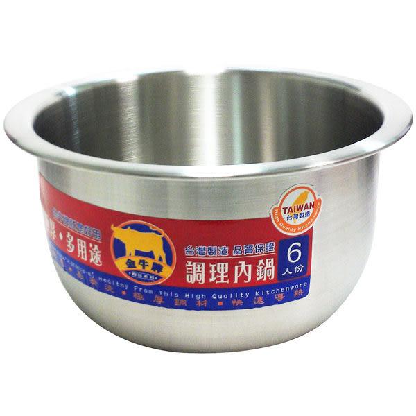 臺灣製【金牛牌】#304不鏽鋼極厚多用途調理內鍋.調理鍋 6 人份 適用多種爐具