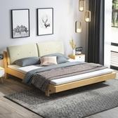 實木床 現代簡約實木床主臥1.8米雙人床1.5m北歐式軟靠床1.2家具
