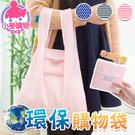 現貨 快速出貨【小麥購物】Akama環保購物袋 方形可折疊環保牛津布購物袋【Y356】