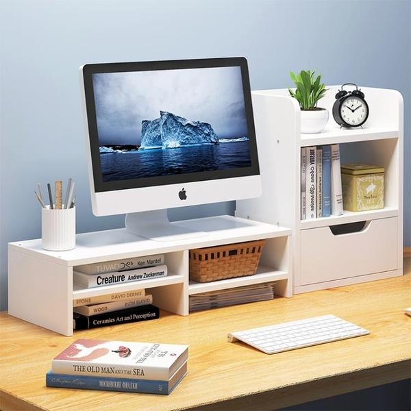 顯示器增高架桌面筆電底座辦公室臺式電腦桌面收納架置物架子
