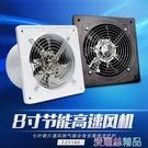 大功率廚房墻壁窗式8寸高速換氣扇油煙排風扇排氣扇衛生間抽風機LX 春季上新