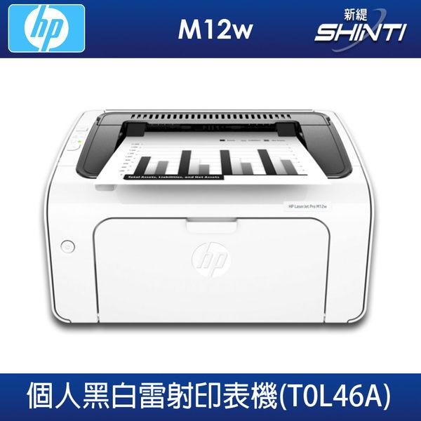 HP M12w 無線黑白雷射印表機