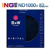 【24期0利率】B+W F-Pro 110 ND1000 82mm 減光鏡 立福公司貨 減10格光圈 德國 ND 3.0