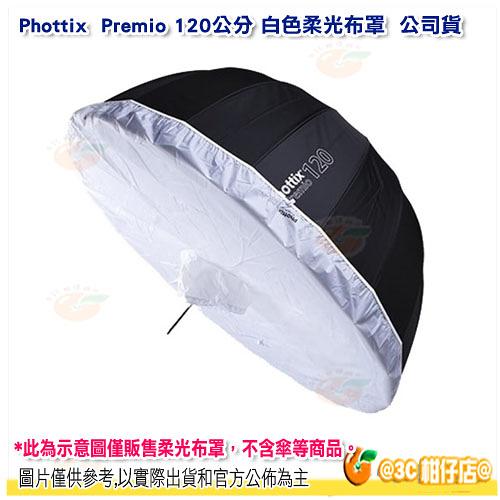 @3C 柑仔店@ Phottix Premio 120公分 白色柔光布罩 不含傘 公司貨 白色 柔光布 柔光罩 反射傘