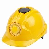 風扇風扇帽工地防曬太陽能充電帶風扇遮陽透氣夏季工程頭盔【618優惠】