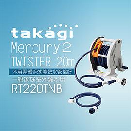 日本Takagi RT220TNB Mercury2 TWISTER 20m 灑水組 水管車組 洗車 園藝