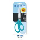 【奇奇文具】新品上市!!PLUS 普樂士 剪刀 34-309(SC-145) 萬用剪刀/安全剪刀
