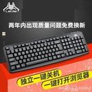鍵盤台式機通用打字辦公家用游戲電腦鍵盤靜音 筆記本外接USB鍵盤有線 LX 新品 智慧 618狂歡