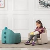 兒童沙發可愛公主女孩男孩單人小沙發卡通椅可拆洗懶人寶寶沙發椅 亞斯藍