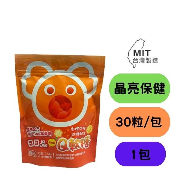 葉黃素Q軟糖 2粒小包/15包裝 游離型葉黃素 營養補給 機能性零食 保養 現貨 【神農嚴選】