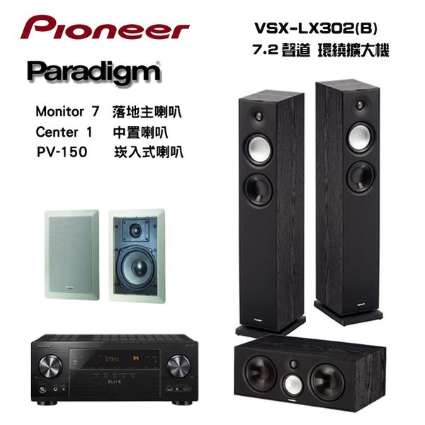 Pioneer VSX-LX302(B) 環繞擴大機 + Paradigm Monitor 7+Center 1+PV-150【公司貨保固+免運】