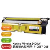 【免運】KONICA MINOLTA 2400W 原廠高容量黃色碳粉 型號1710587-005 適用magicolor 2430DL/2400W