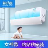 空調擋風板防直吹遮出風口壁掛式通用冷氣檔防風罩嬰幼兒擋板fang    優樂美
