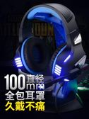因卓 G7500電腦游戲耳機頭戴式電競台式機帶麥話筒絕地求生耳麥吃雞7.1聲道有線 台北日光
