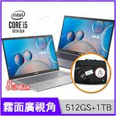 華碩 ASUS X515JA 銀/灰 512G SSD+1TB雙碟升級版【送手提包/i5 1035G1/15.6吋/FHD/IPS/intel/筆電/Buy3c奇展】X515J