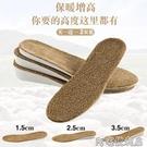 2雙保暖內增高鞋墊男女毛絨加厚加絨棉冬季隱形馬丁靴增高墊3.5cm 阿宅便利店