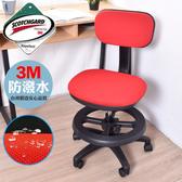 兒童椅 成長椅 學習椅 凱堡 3M防潑水兒童椅/電腦椅(附腳踏圈) 【A08061】