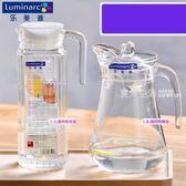 冷水壺 樂美雅玻璃冷水壺扎壺玻璃壺涼水杯耐熱大容量家用套裝透明涼水壺·夏茉生活