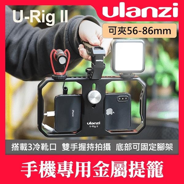 【新版】Ulanzi U-Rig II 金屬 專業 手機 直播 提籠 外殼 保護殼 相容7吋以下手機 雙重保險防摔設計