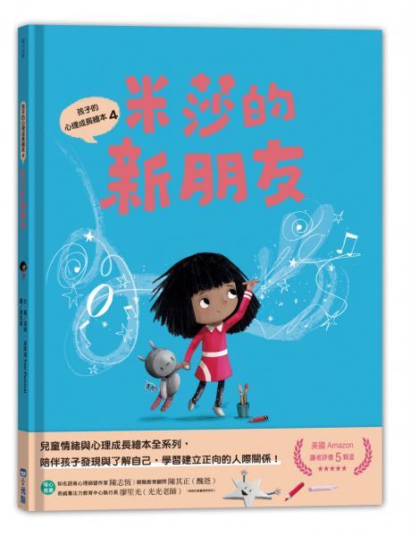 孩子的心理成長繪本4米莎的新朋友【城邦讀書花園】