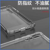 蘋果 IPhone11 XR XS i8 Plus XS MAX iX i7 Plus I6S+ 軍事防摔透明殼 手機殼 全包邊 防摔 保護殼