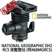 NATIONAL GEOGRAPHIC 國家地理 NG EH2 液壓雲台 RC5 (24期利率 免運 正成公司貨) 同MANFROTTO 468MGRC5