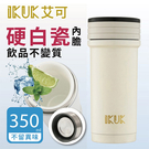 IKUK艾可 真空雙層內陶瓷保溫杯350ml-火把白色  IKTI-350WT