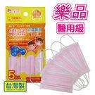 【樂品】幼童醫用口罩 5枚-粉紅|三層式 台灣製 拋棄式口罩