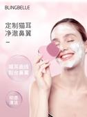 潔面儀 Blingbelle洗臉儀電動硅膠潔面刷女充電去黑頭毛孔清潔器潔面儀 曼慕衣櫃