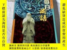 二手書博民逛書店罕見每日論語11184 曾琦雲評註 巴蜀書社 ISBN:9787