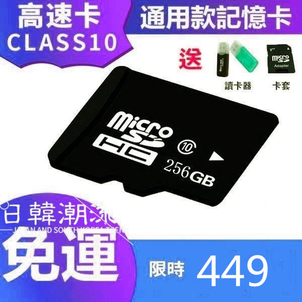現貨  記憶卡 sd記憶卡256g高速sd卡256G儲存行車記錄儀內存卡滿