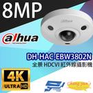 高雄/台南/屏東監視器 DH-HAC-EBW3802N 全景 8百萬畫素 HDCVI 紅外線攝影機 大華dahua
