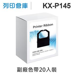 相容色帶 Panasonic  20黑超值組 副廠色帶 KX-P145 / P145 /適用 KX-P1124/P1124i/P2023/P1121/P1123/KX-P1090