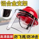 安全帽面罩防護面具全臉透明PVC防飛濺沖擊電焊支架面罩打磨面罩 快速出貨 快速出貨