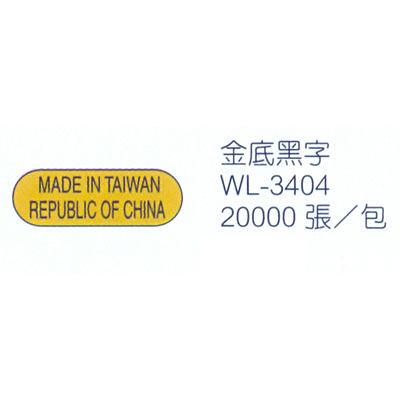 華麗牌 WL-3404 MADE IN TAIWAN REPUBLIC OF CHINA 外銷標籤 小 二行 金底黑字 X 20000張入包裝