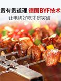 燒烤爐  琳米庫韓式燒烤架烤肉盤電烤盤室內無煙燒烤爐家用電多功能烤肉機 夢藝家