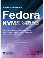 二手書博民逛書店《Fedora 核心虛擬系統 KVM:Kernel-based Virtual Machine》 R2Y ISBN:9789862574447