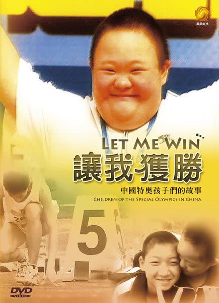 讓我獲勝:中國特奧孩子們的故事 DVD (購潮8)