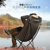 戶外摺疊椅子靠背便攜式露營加厚月亮釣魚椅簡易超輕沙灘午休躺椅QM 藍嵐小鋪