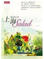 二手書博民逛書店 《上海 Salad》 R2Y ISBN:9571336572│陳丹燕